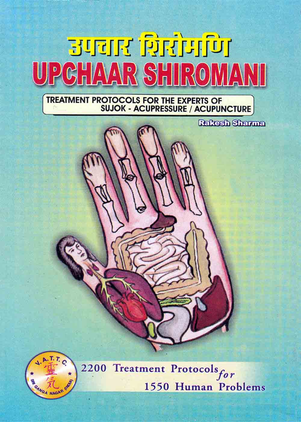 Upchar Siromani Book (Hindi+Eng.) Rakesh Sharma