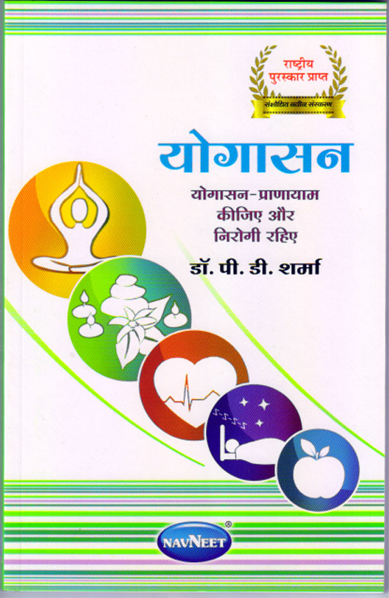 Yogasan Hindi Dr.P.D.Sharma