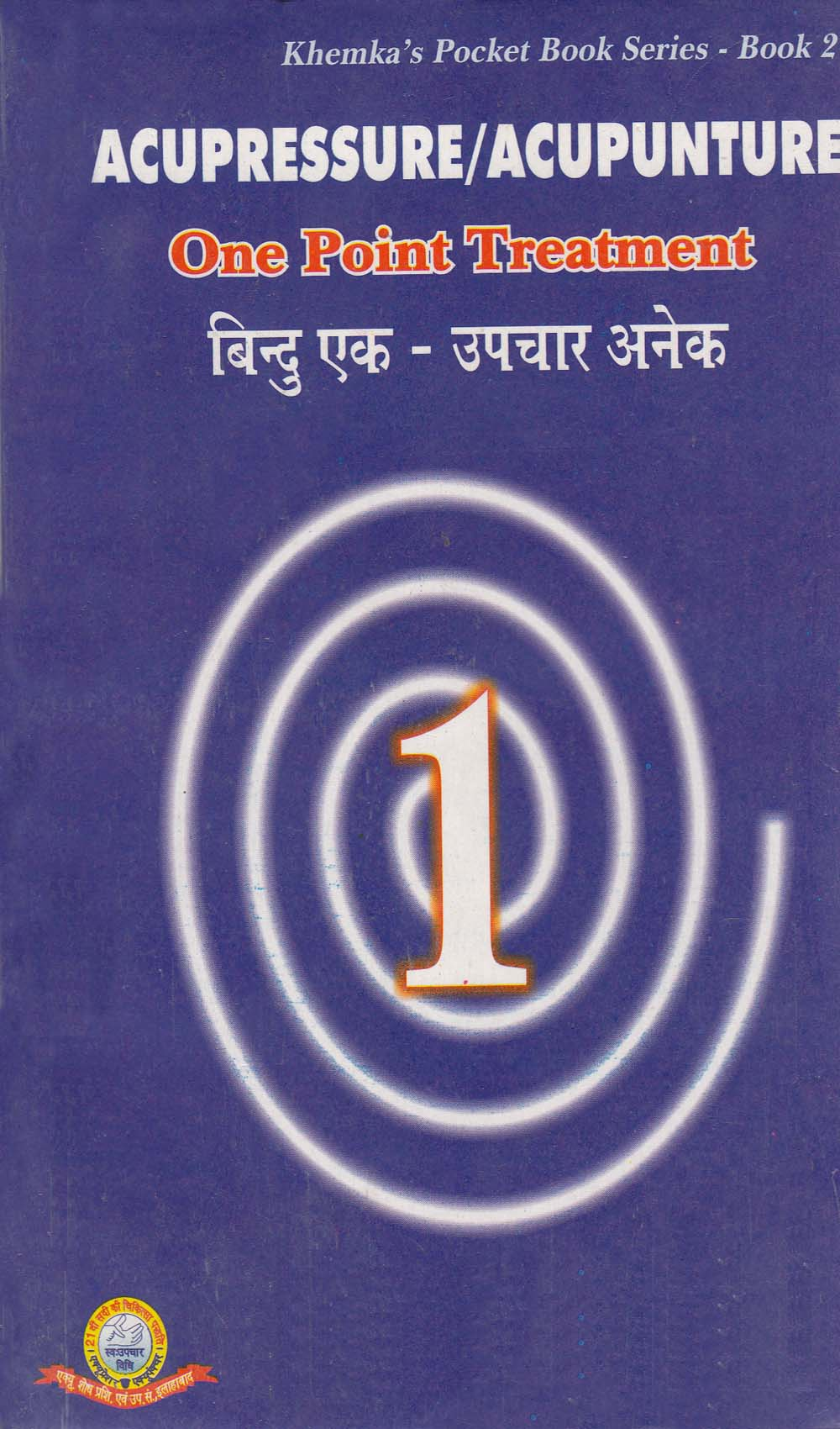 One point treatment Pocket Book-II (Hindi+Eng.)