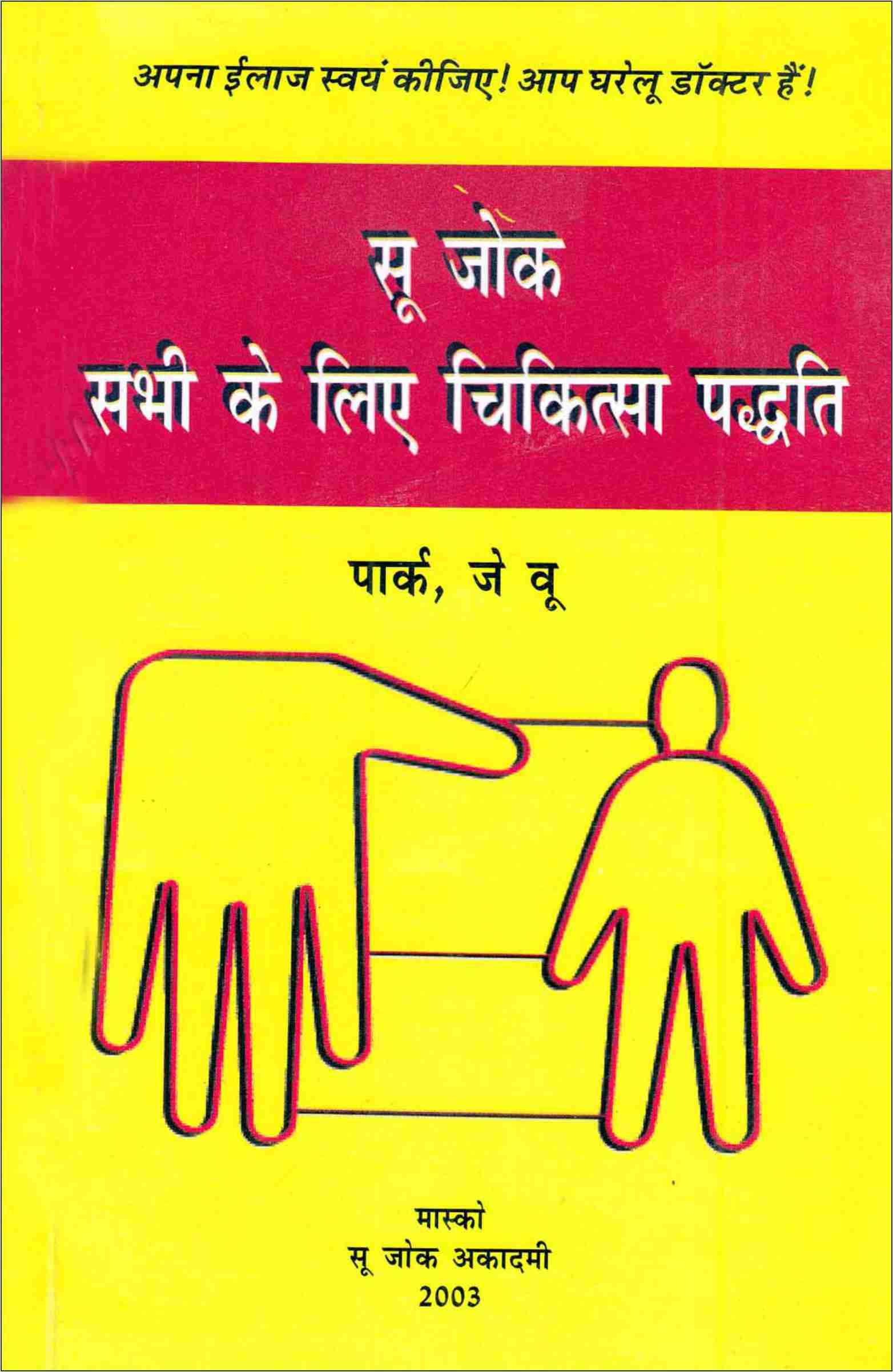 Sujok Sabhi  Ke Liye Book - Hindi