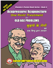 One Point Treatment for Old Age Problems (Book IV)