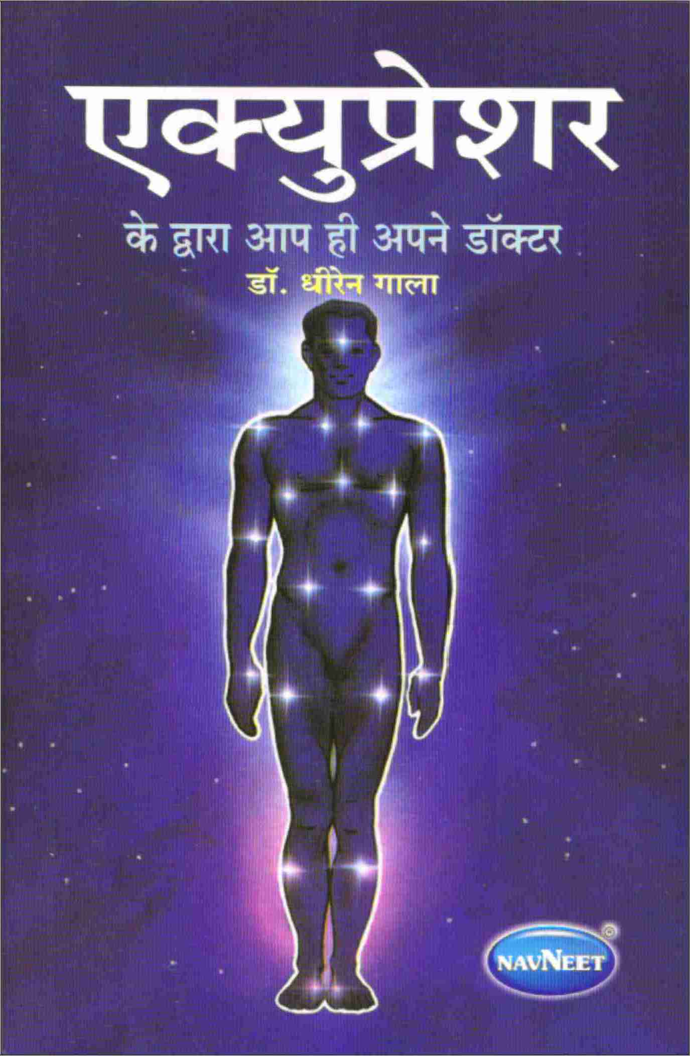 Acupressure Book Gala Hindi